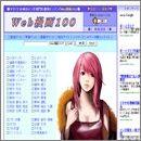 web漫画100