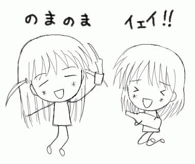 のまのまイェイ!!(スクールランブル)