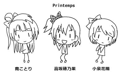 ラブライブ! Printemps
