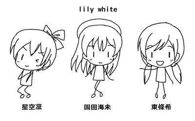 ラブライブ! lily white