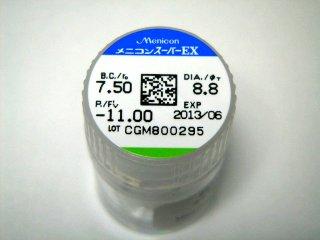 メニコンスーパーEX
