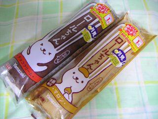 ロールちゃん(マロンとチョコクリーム)