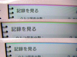 PSPの一番上のラインが虹色に変化