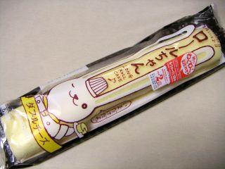 ロールちゃん(ダブルチーズ)