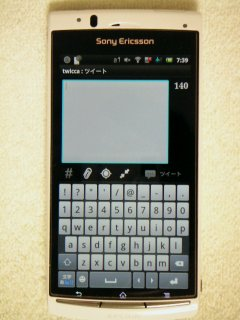 Xperia acro ソフトウェアキーボード