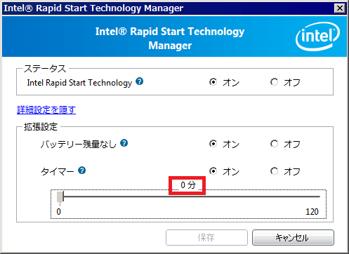 Intel Rapid Start Technology Manager
